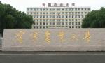 辽宁12所学校被授全国文明校园称号 有你母校吗?
