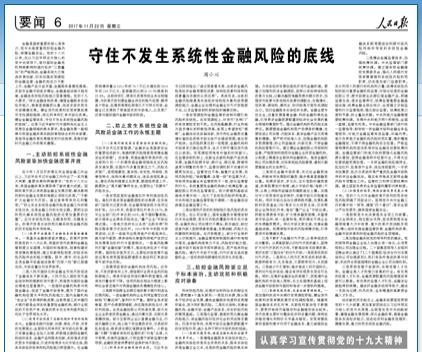 《 人民日报 》( 2017年11月22日 06 版)