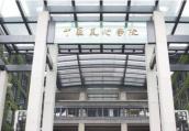 中国美院良渚校区建设获批 预计2020年启用