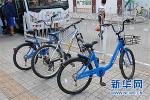 为解决共享单车押金难退问题 交通部会同多部委做了这些事