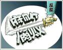 中纪委发布领导干部接受审查信息 透露哪些反腐新动向?