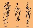 你一定没见全过:毛主席不同时期的签名真迹