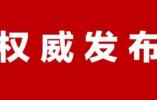 吉林高新区政法委原书记陈文成严重违纪被双开