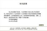浙江纸媒《台州商报》宣布自2018-02-21起休刊