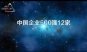 【推广】新华社民族品牌工程入选企业