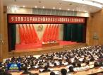 学习贯彻习近平新时代中国特色社会主义思想和党的十九大精神研讨班结业