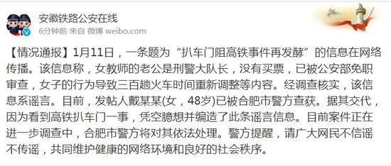 皇家彩票网是否正规:扒车门阻高铁女子老公是刑警大队长?官方回应