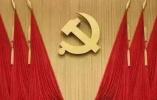 中国共产党第十九届中央纪委第二次全体会议公报