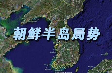 """朝鲜半岛局势突现转机 半岛上空吹来""""和煦暖风"""""""