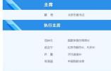 蔡奇主持冬奥组委首次执委会 冬奥组委有哪些机构