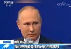 """普京回应美国发布""""克宫报告"""":俄方不会无休止地让步"""