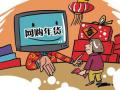 龙江老年用户网购年货爱买啥? 海鲜肉禽pk掉米面油