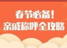 春节必备:亲戚称呼全攻略,过年回家不尴尬