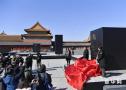 故宫博物院开年第一展揭幕 9家博物馆9件文物特展