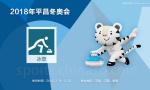 战斗到最后!中国女子冰壶队结束冬奥会之旅