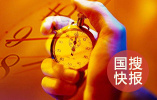 山东社会组织年检工作启动 时间为3月1日至5月31日