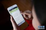 北京青年报:手机APP采集个人信息须有