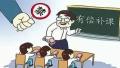 在职教师有偿补课要重罚 山东公布17市举报电话