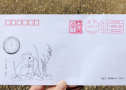 《十二时辰--夜半》邮资机戳首发 西泠印社篆刻中国印