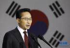 韩国法院拟举行听证会 审议是否逮捕李明博