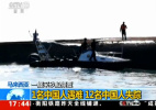 中国驻马使馆高度重视翻船事件 要求加大搜救力度
