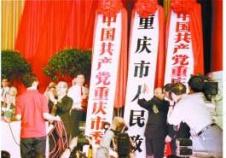 1997年重庆直辖市正式挂牌
