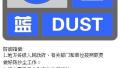 北京空气重污染橙色预警及沙尘蓝色预警中 出行需做好防护