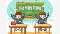上海初中校长在晨会上向全体学生鞠躬道歉