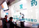 辽宁省直医保二代社保卡已启用 加载金融功能