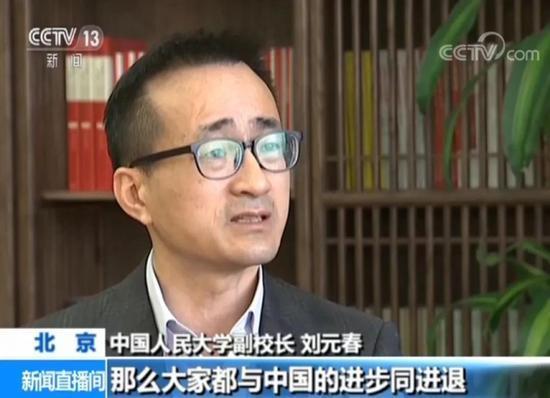 中国人民大学副校长 刘元春: