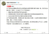 """中南大学校友总会声援""""鸿茅药酒""""事件被抓医生"""