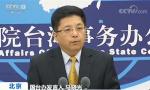 美国陆战队警卫队将进驻AIT台北新址维安?国台办回应