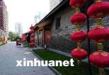 北京禁在文保古建室内拍影视剧:损毁文物或追究刑责