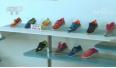 央视记者探访朝鲜柳园制鞋厂:太阳能保障电力,鞋款时尚欲走向国际