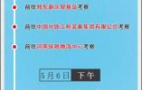 徐州市委书记周铁根首次率团考察 为何选择这里