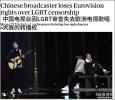因1个马赛克 中国视频网站被欧洲合作方取消转播权