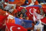 土耳其总统选举13日开始 将从议会共和制改为总统制