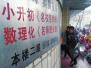 东莞发文:校外培训机构 禁止组织等级考试