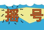 海南自8月1日起车牌实行摇号或竞价 为控制保有量