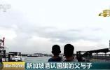 这家中国企业在新加坡港打出一片天地:父子在港口认国旗!