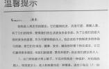 沈阳一物业公司倡议晚5时至早7时遛狗惹争议(图)