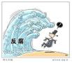 """前4个月辽宁共查处""""车轮上的腐败""""问题95起"""