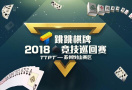 首届跳跳竞技棋牌巡回赛在苏州高新区开赛 最高奖金1万