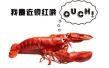 """中国小龙虾率""""鲜""""出征世界杯 网友纷纷艾特国足"""