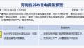 河南省雷电黄色预警 大部将迎降雨局地暴雨济源有冰雹