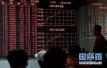 三大股指悉数翻红 央行行长:对资本市场充满信心