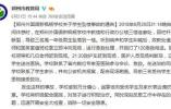 郑州通报学生坠楼事故:校长停职 全力救治3名学生