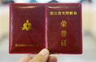 快来献血办领《浙江省无偿献血荣誉证》 可以免费坐公交看门诊