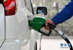 下周一成品油价格或上调 92号汽油每升涨0.20元