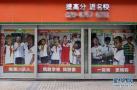 聊城市消协发布暑期消费警示:参加暑期培训班谨防四类陷阱!